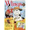 Wings (ウィングス) 2015年 04月号特別付録 荒川弘「百姓貴族」描き下ろしクリアファイル (0 クリップ)