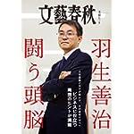 羽生善治 闘う頭脳 (文春e-book)
