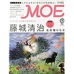 MOE 2015年 07 月号 [雑誌]