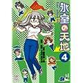 氷室の天地 Fate/school life: 4 (4コマKINGSぱれっとコミックス)