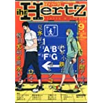 ihr HertZ(イァハーツ) 2015年 09 月号