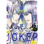 Wings (ウィングス) 2015年 10月号 特別付録 霜月かいり「JOKER」クリアファイルつき