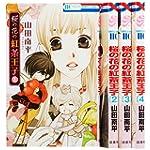 桜の花の紅茶王子 コミック 1-4巻セット (花とゆめCOMICS)