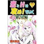 酒井美羽スペシャルセレクション 3巻