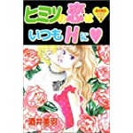 酒井美羽スペシャルセレクション 4巻