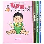 まんが親 コミック 1-4巻セット (ビッグコミックススペシャル)
