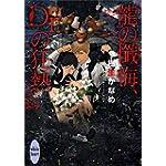 龍の懺悔、Dr.の狂熱 電子書籍特典ショートストーリー付き 龍&Dr.(26) (講談社X文庫ホワイトハート(BL))
