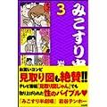 みこすり半劇場 (3) (ぶんか社コミックス)