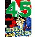 最狂 超プロレスファン烈伝 4.5 (0 クリップ)