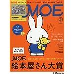 MOE 2016年 02 月号 [雑誌]