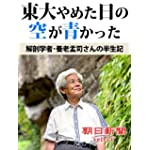 東大やめた日の空が青かった 解剖学者・養老孟司さんの半生記 (朝日新聞デジタルSELECT)