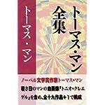 トーマス・マン全集 決定版 全19作品+1 (インクナブラPD)
