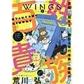 Wings (ウィングス) 2016年 04月号 特別付録 荒川弘「百姓貴族」シール (0 クリップ)