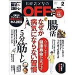 日経おとなのOFF 2016年 2月号 [雑誌]