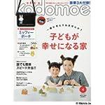 kodomoe(コドモエ)2016年 4 月号