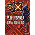 モンスターハンタークロス 公式データハンドブック 武器の知識書 I 《大剣・太刀・ランス・ガンランス・弓》 (0 クリップ)