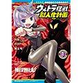 ウルトラ怪獣擬人化計画 feat.POP Comic code 1 (ヤングチャンピオン・コミックス) (0 クリップ)