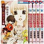 桜の花の紅茶王子 コミック 1-5巻セット (花とゆめコミックス)
