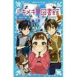 トキメキ 図書館 PART11 -恋の大バトル!?- (講談社青い鳥文庫)