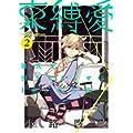 束縛愛~彼氏を引きこもらせる100の方法~ 2 (ヤングチャンピオン烈コミックス) (0 クリップ)