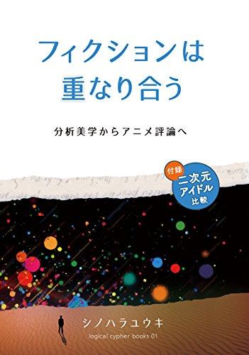 シノハラユウキ『フィクションは重なり合う: 分析美学からアニメ評論へ』