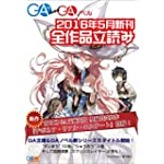 GA文庫&GAノベル2016年5月の新刊 全作品立読み(合本版) (GA文庫)