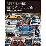 福野礼一郎 新車インプレ2016