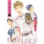 新装版バッテリー(7)<バッテリー> (カドカワデジタルコミックス)