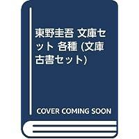 東野圭吾 文庫セット 各種 (文庫古書セット)
