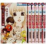 桜の花の紅茶王子 コミック 1-6巻セット (花とゆめCOMICS)
