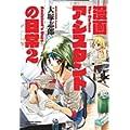 漫画アシスタントの日常 (2) (バンブーコミックス) (0 クリップ)