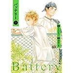 バッテリー(9)<バッテリー> (カドカワデジタルコミックス)