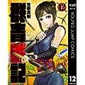 群青戦記 グンジョーセンキ 12 (ヤングジャンプコミックスDIGITAL) (0 クリップ)