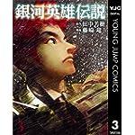 銀河英雄伝説 3 (ヤングジャンプコミックスDIGITAL)