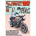 Mr.Bike BG (ミスター・バイク バイヤーズガイド) 2016年10月号 [雑誌]