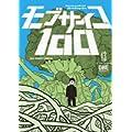 モブサイコ100(13) (少年サンデーコミックススペシャル) (0 クリップ)