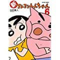 新クレヨンしんちゃん : 6 (アクションコミックス) (0 クリップ)