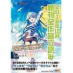 GA文庫&GAノベル2016年10月の新刊 全作品立読み(合本版) (GA文庫)
