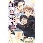 飴色恋膳 (リンクスロマンス)