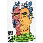 吉田戦車の漫かき道<吉田戦車の漫かき道> (ビームコミックス)