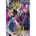 欲鬼(3) (月刊少年マガジンコミックス) (0 クリップ)