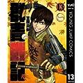 群青戦記 グンジョーセンキ 13 (ヤングジャンプコミックスDIGITAL) (0 クリップ)