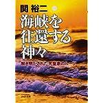 海峡を往還する神々 解き明かされた天皇家のルーツ (PHP文庫)