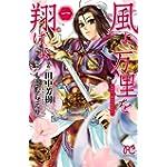 風よ、万里を翔けよ 1 (プリンセス・コミックス)
