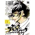 ヤング ブラック・ジャック 11 (ヤングチャンピオン・コミックス) (0 クリップ)