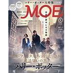 MOE(モエ) 2017年1月号 [「ファンタスティック・ビーストと魔法使いの旅」ハリー・ポッター魔法ガイド]