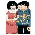 うちの妻ってどうでしょう?(7) (漫画アクション)