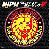 【早期購入特典あり】新日本プロレスリング NJPWグレイテストミュージックV(メーカー多売:ステッカー付)