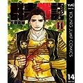 群青戦記 グンジョーセンキ 14 (ヤングジャンプコミックスDIGITAL) (0 クリップ)