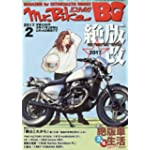 『Mr.Bike BG (ミスター・バイク バイヤーズガイド) 2017年2月号 [雑誌]』 入手不可